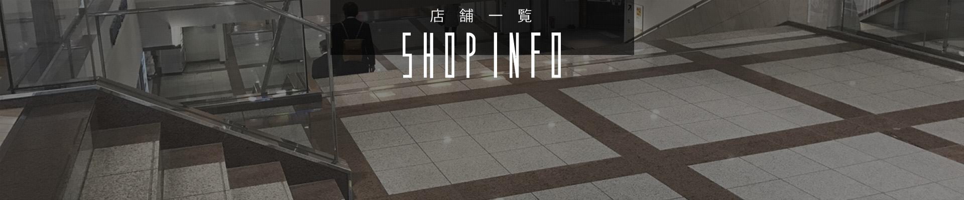 店舗一覧 | 福岡市博多区の朝日ビル・センタービルの地下街 サンプラザ商店街