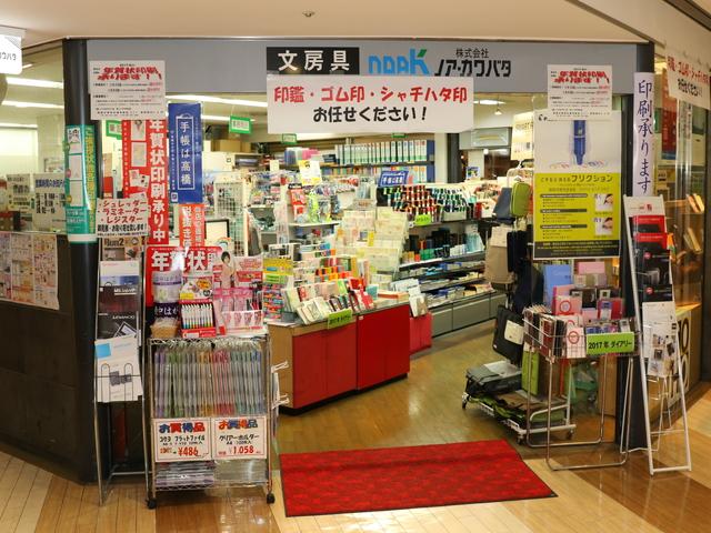 株式会社ノア・カワバタ サンプラザ店