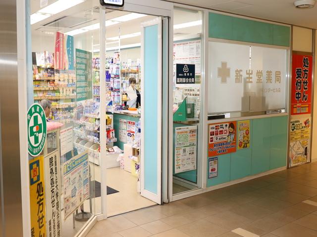新生堂薬局センタービル店